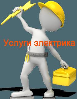 Сайт электриков Междуреченск. mezhdurechensk.v-el.ru электрика официальный сайт Междуреченска